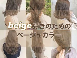 【beige】好きのためのベージュカラー特集