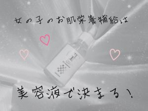 美容液ちゃんと使ってますか?新美容液【3Gエッセンス】でエイジングケアを。
