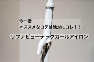 今カールアイロン(コテ)を買うなら絶対コレがおすすめ!!【リファビューテックカールアイロン(リファコテ)】が凄い