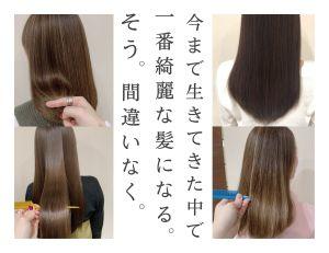 【髪質改善酸熱トリートメント】で史上最強のわたしにあえる!