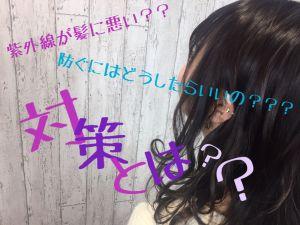 美容師がオススメする【紫外線完全撃退方法!】綺麗な髪でいるためにすることとは??