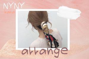 マスクヘア♡アレンジヘア♡スカーフアレンジ