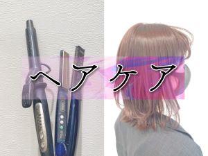 コテやアイロンを使うと髪にどんな影響を及ぼすのか