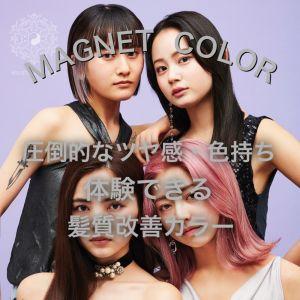 髪質改善しながらカラーが出来る最新メニューマグネットカラーって?