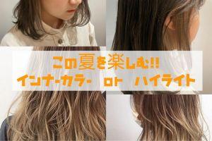 この夏を髪色で楽しむ!インナーカラーとハイライト