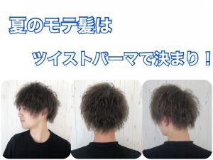 夏のモテ髪はツイストパーマがおすすめ!