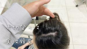 【マスク生活の弊害】髪が細く薄くなる原因とその対策