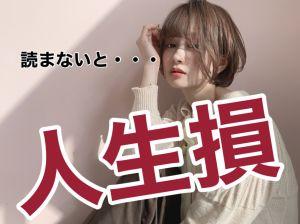 【即改善】髪を綺麗に変える方法 〜TOP4〜