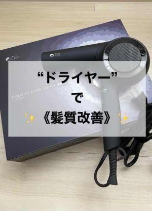 【新商品】ホリスティックキュアドライヤーの機能とは?