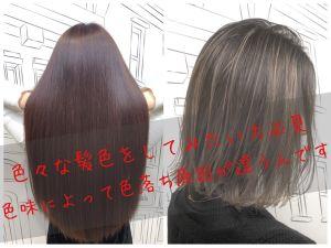 【カラーを長持ち】色味別の褪色を遅らせる方法