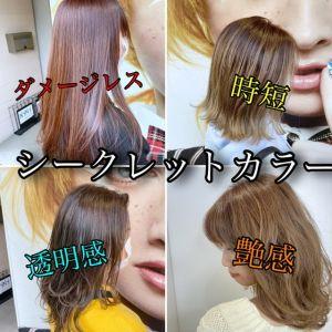 驚くほどの艶髪へ〜シークレットカラー〜