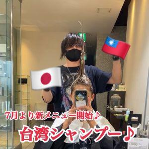 7月より新メニュー開始♪-台湾シャンプー-