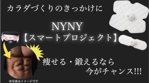 【体型に悩んでる方必見】鍛える・痩せるのサポートします。『NYNY スマートプロジェクト』