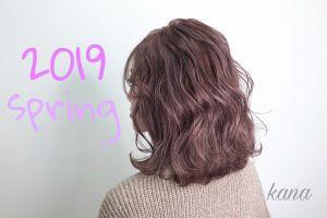 2019 spring hair 外国人風 KPOP風カラー