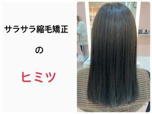 【1発でサラサラ〜】サラサラになる縮毛矯正のヒミツ☆