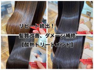 リピート続出!髪質改善、ダメージ補修【酸熱トリートメント】とは?