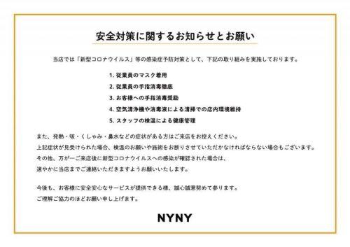 NYNY 長岡天神店