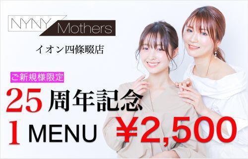 NYNY Mothers イオンモール四條畷店