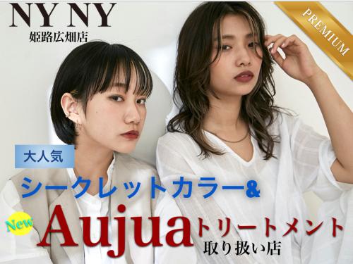 NYNY 姫路広畑店