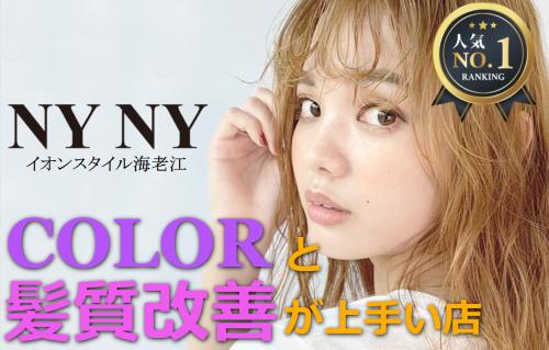 NYNY イオンスタイル海老江店