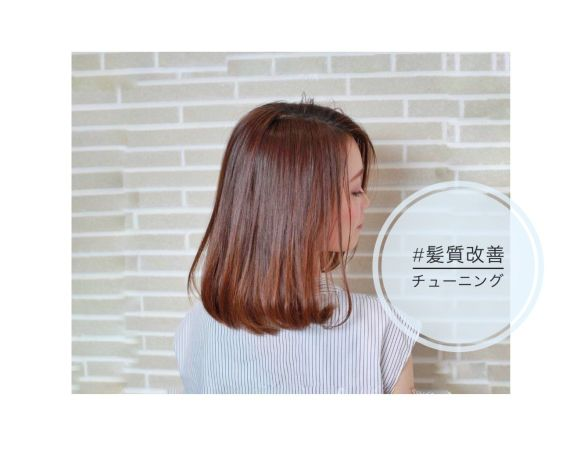 くせ、広がり、ボリュームが気になる方に!髪質改善チューニングを!