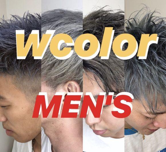 『黒髪男子卒業』☆ダブルカラーメンズ☆とは何か?
