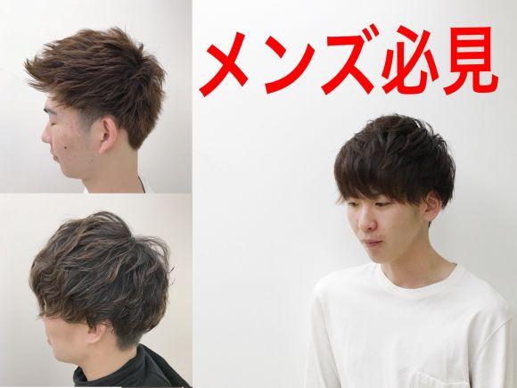 【男性必見】髪型とスタイリング剤の相性