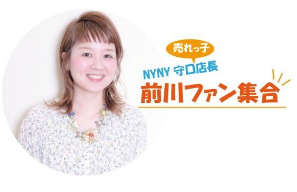 【店長】前川ファン集合【売れっ子】