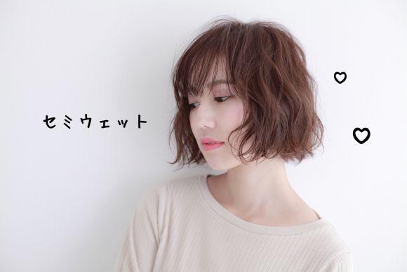 【お洒落さんになるなら!!】トレンドセミウェット!!
