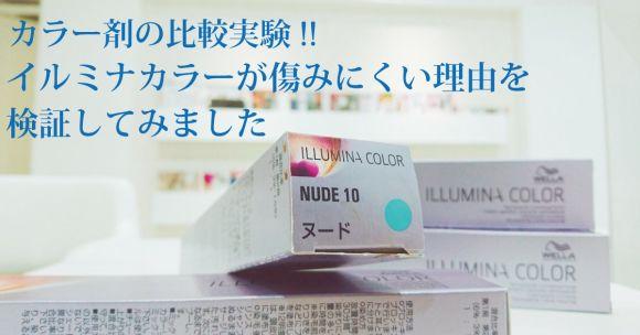 【カラー剤の比較実験!!】イルミナカラーが傷みにくい理由を検証してみました