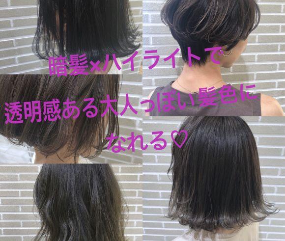暗髪×ハイライトで透明感ある大人っぽい髪色になれる!夏から秋の髪色はダークトーンにシフト