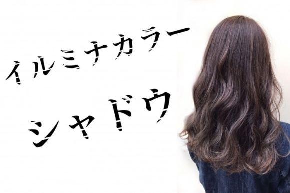 イルミナカラーNEWライン【透明感のある暗髪】はシャドウにお任せ!