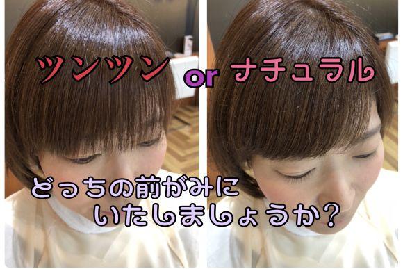 癖毛で[ツンツン前髪]になってる方必見!!!もう、[ツンツン前髪]は卒業しましょう