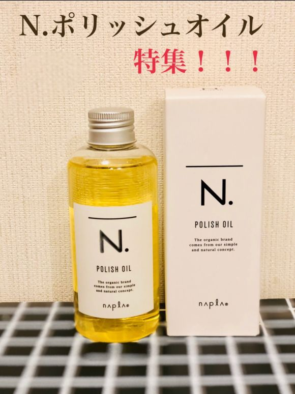 N.のポリッシュオイルはエースで4番のような存在!