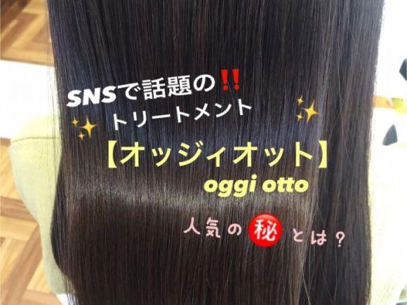 本気で髪を綺麗にしたい方、必見!!【 oggi otto (オッジィオット)トリートメント】人気の秘密とは?