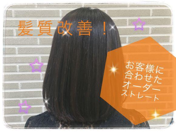 髪質改善!お客様に合わせたオーダーストレート