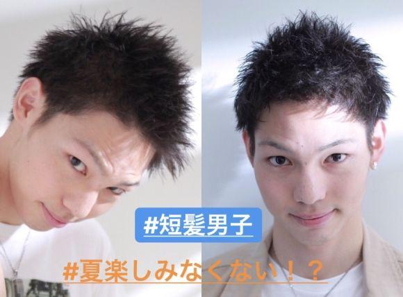 〜夏コラム〜短髪メンズにおすすめ!【遊ばせショート】【モテショート】アリミノグリースを使ったスタイリング