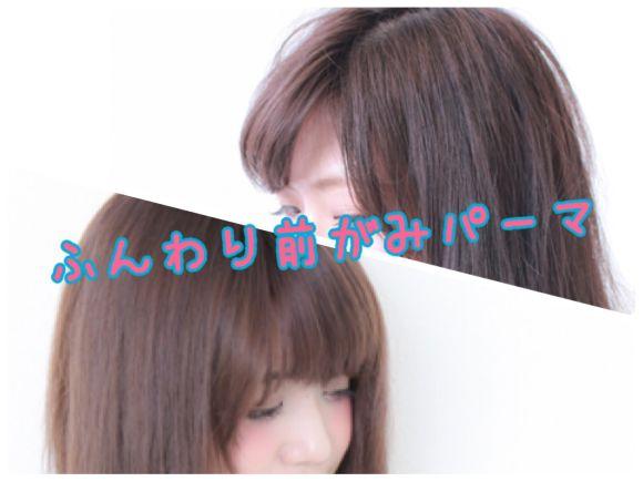 パーマで簡単♡ふんわり流し前髪♡