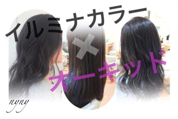 人気急上昇カラー イルミナカラー 【オーキッド】