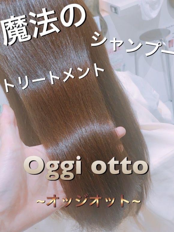 魔法の【シャンプー】【トリートメント】 Oggi Otto〜オッジオット〜