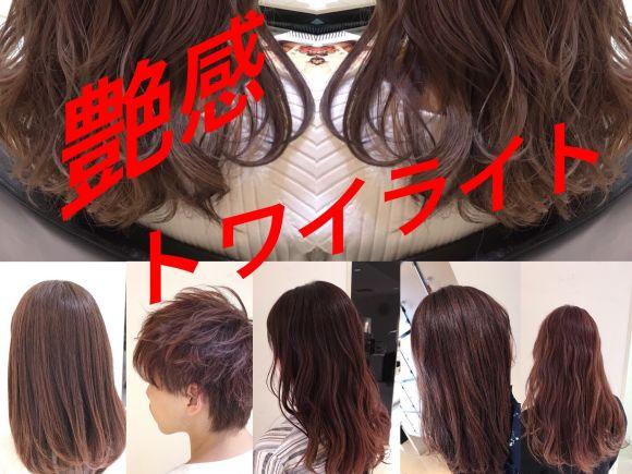 【人気急上昇中‼️】イルミナレッド&ピンク系でオレャレな艶髪に♪