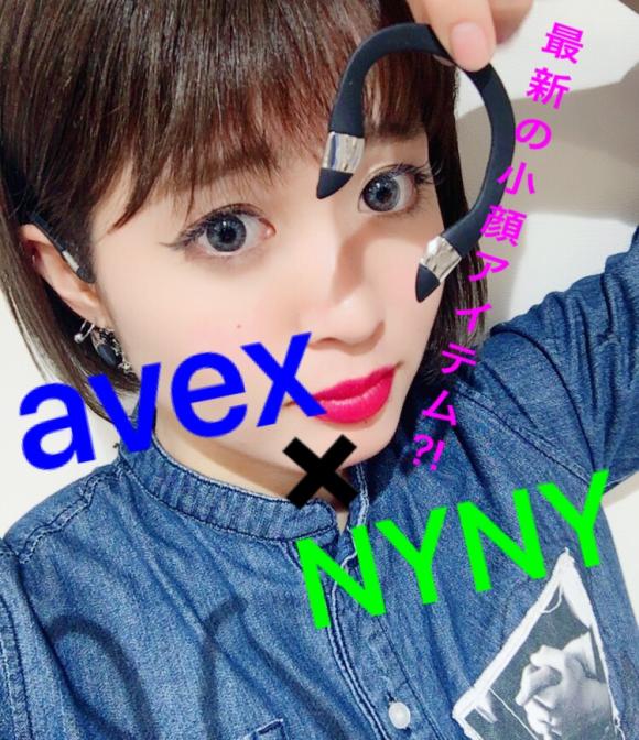 体験レポ【NYNY】×【avex(エイベックス)】アーティストやモデルに大人気の小顔アイテム【イヤーアップ】を試してみた