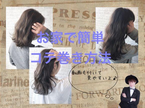 お家で【簡単】美容師仕上げ風コテ巻き方法!大公開!!
