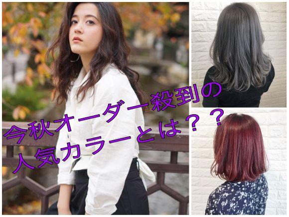【今秋オーダー殺到!】秋の人気カラーとカラーの色持ちを良くするおすすめヘアケアをご紹介♪