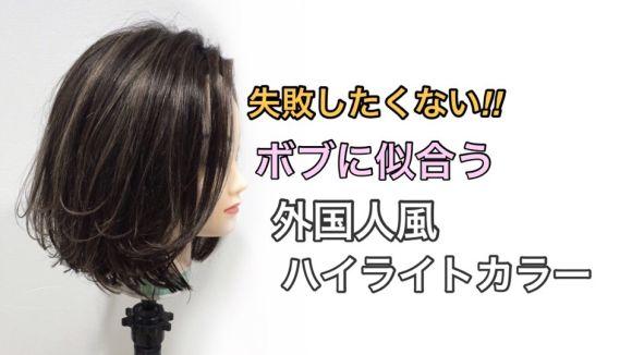 【イルミナカラー×ハイライトカラー】失敗したくない‼︎ボブに似合う外国人風ハイライトカラーの作り方!