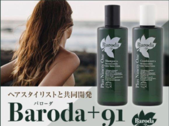 サロン系ブランドシャンプーBaroda+91