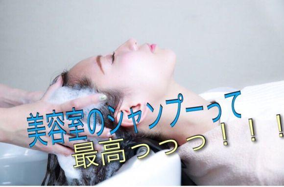 美容室のシャンプーが大好き!炭酸シャンプー?マッサージシャンプー?ヘッドスパ?シャンプーメニューを一挙公開⭐︎