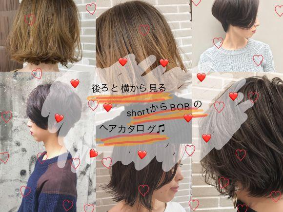 【ヘアカタログ】悩みも吹き飛ぶ!後ろと横から見てスタイル大解剖♫ショート〜ボブVer.