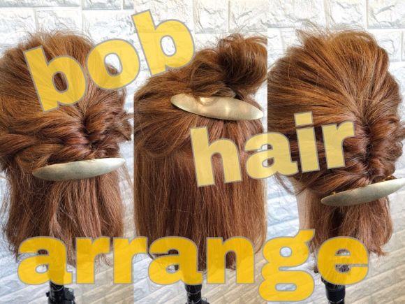 ボブでもできる!簡単 hair arrange◎