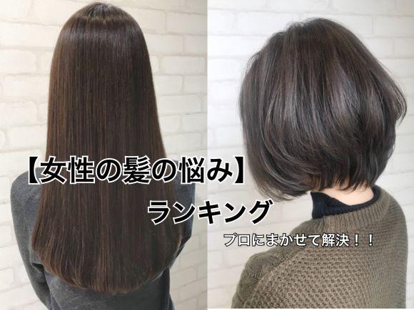 30代【女性の髪の悩みランキング】プロにまかせて解決!!
